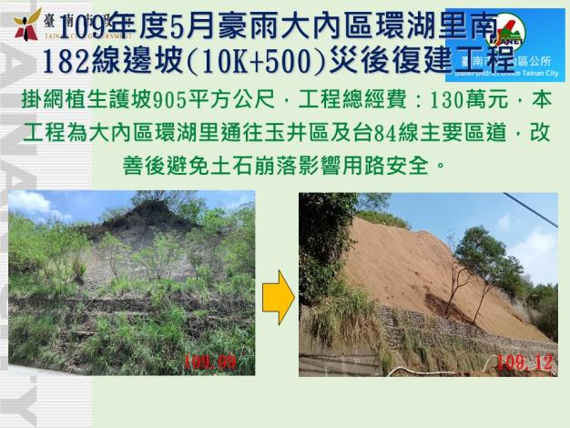 9-109年度5月豪雨大內區環湖里南182線邊坡(10K 500)災後復建工程ok