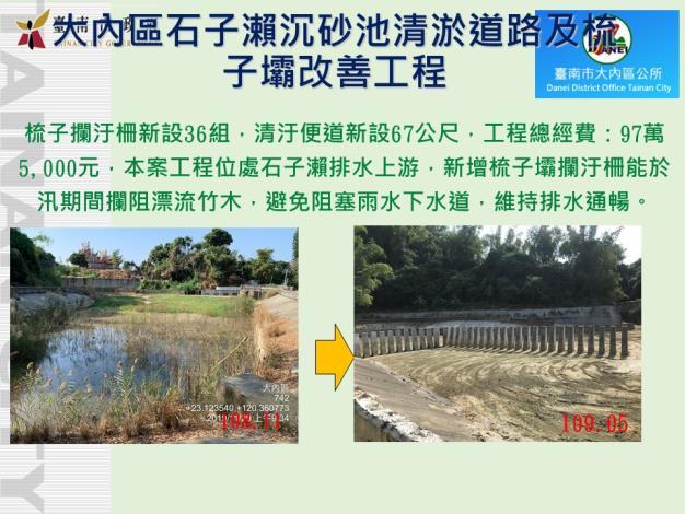 6-大內區石子瀨沉砂池清淤道路及梳子壩改善工程ok