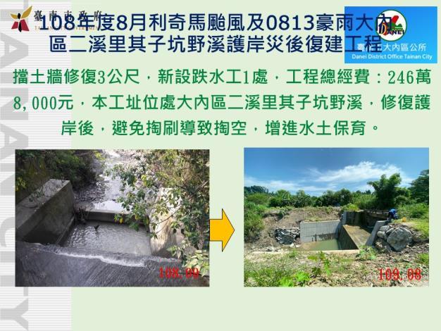 4-108年度8月利奇馬颱風及0813豪雨大內區二溪里其子坑野溪護岸災後復建工程ok