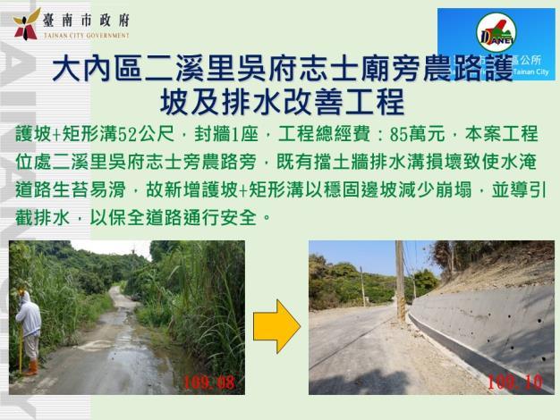 12-大內區二溪里吳府志土廟旁農路護坡及排水改善工程