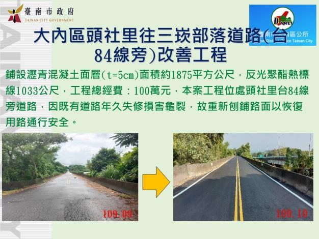 13-大內區頭社里往三崁部落道路(台84線旁)改善工程