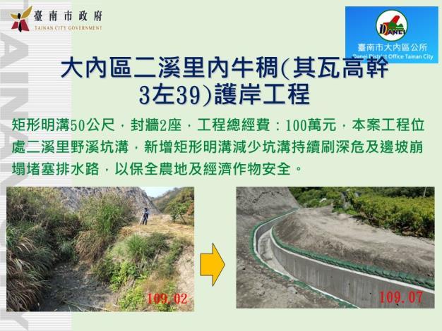 10-大內區二溪里內牛稠(其瓦高幹3左)護岸工程