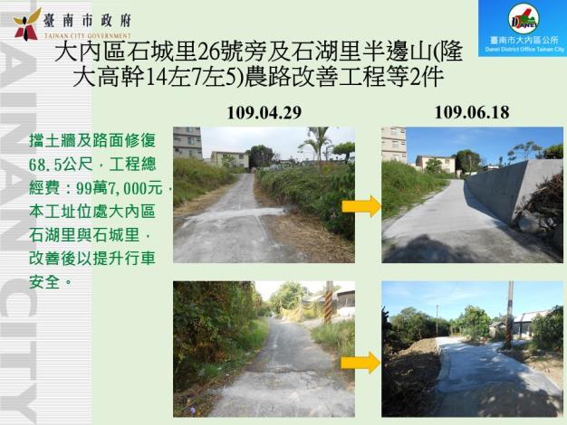 17-大內區石城里26號旁及石湖里半邊山(隆大高幹14左7左5)農路改善工程