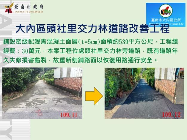 15-大內區頭庄里交力林道路改善工程