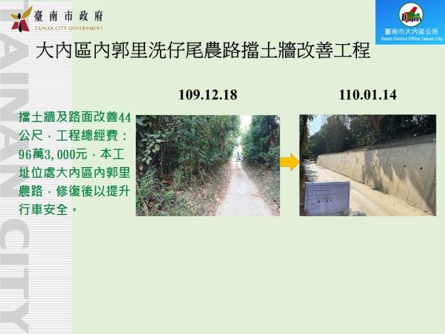 28-大內區內郭里洗仔尾農路擋土牆改善工程ok