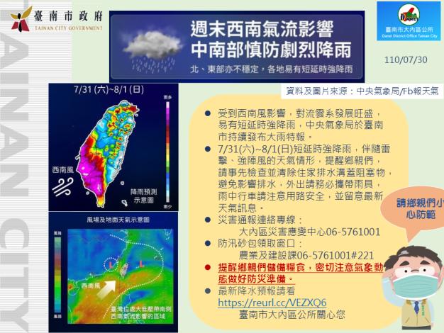 07310801豪雨大內區防作為