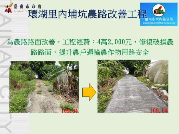 37-環湖里內埔坑農路改善工程ok.JPG