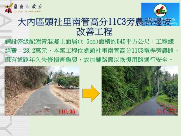 49-大內區頭社里南管高分11C3旁農路邊坡改善工程ok.JPG