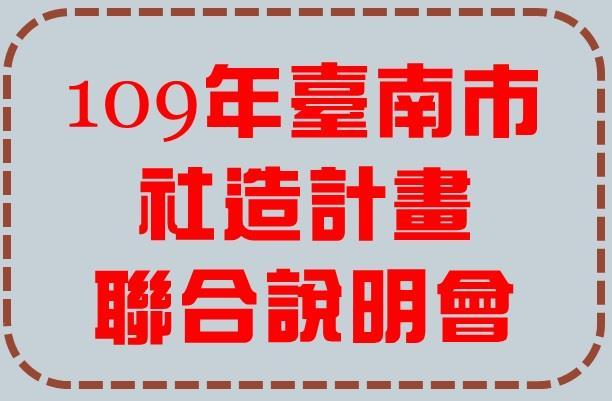 109年臺南市社造計畫聯合說明會