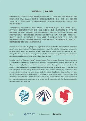 蕭壠兒童美術館最新常設展《幻影阿哥拉》介紹