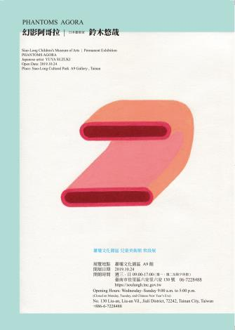 蕭壠兒童美術館最新常設展《幻影阿哥拉》海報
