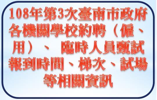 108年第3次臺南市政府各機關學校約聘(僱、用)、 臨時人員甄試報到時間、梯次、試場等相關資訊