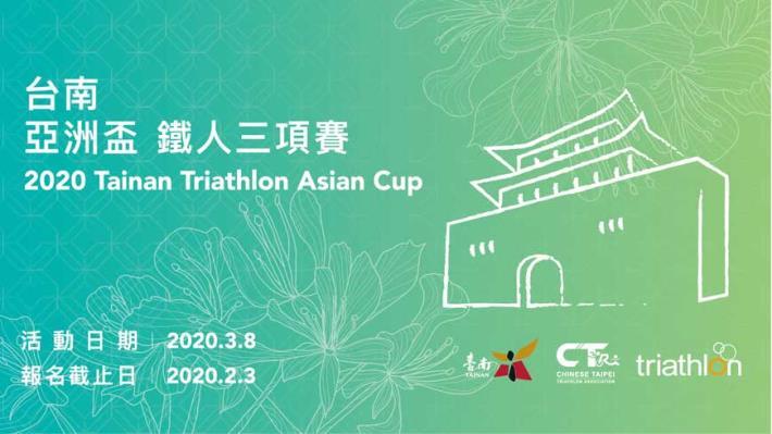 2020年臺南亞洲盃鐵人三項賽
