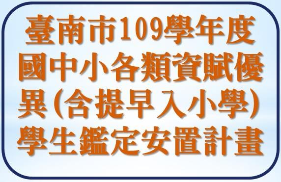 臺南市109學年度國中小各類資賦優異(含提早入小學)學生鑑定安置計畫