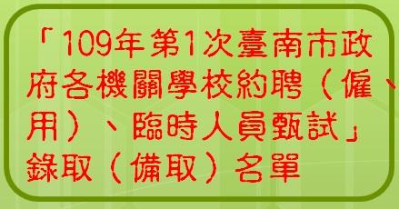 「109年第1次臺南市政府各機關學校約聘(僱、 用)、臨時人員甄試」錄取(備取)名單