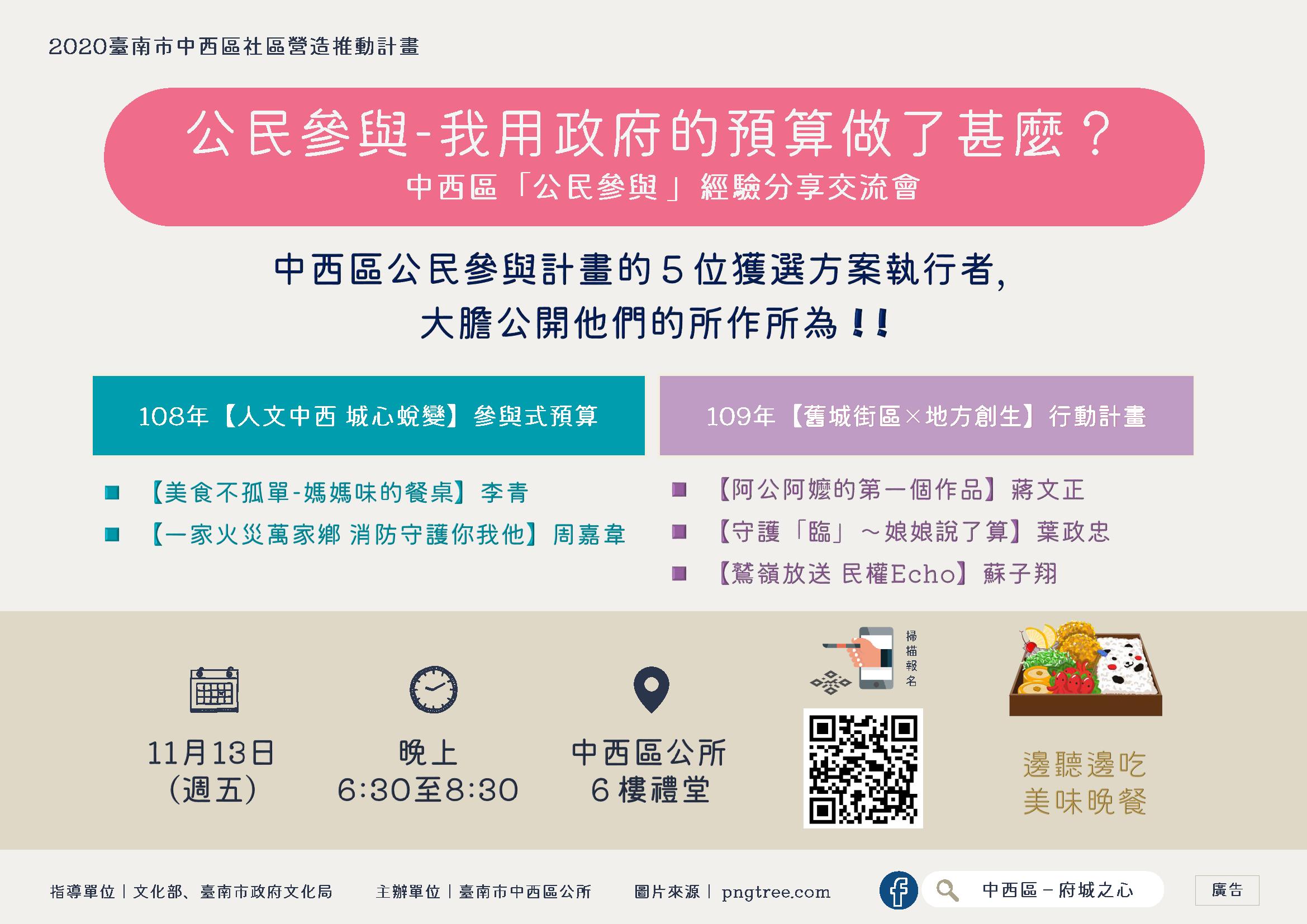 臺南市中西區公所辦理「公民參與-我用政府的預算做了甚麼?」公民參與經驗分享交流會
