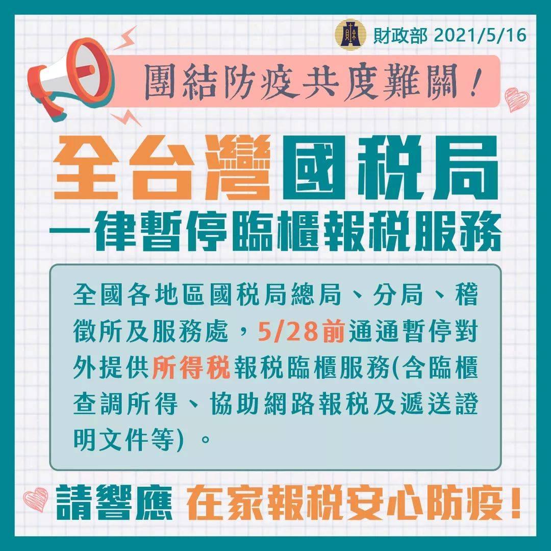 疫情急遽升溫,為降低群聚感染風險,本所配合政府政策,即日起至5月28日止,暫停臨櫃報稅收件服務。