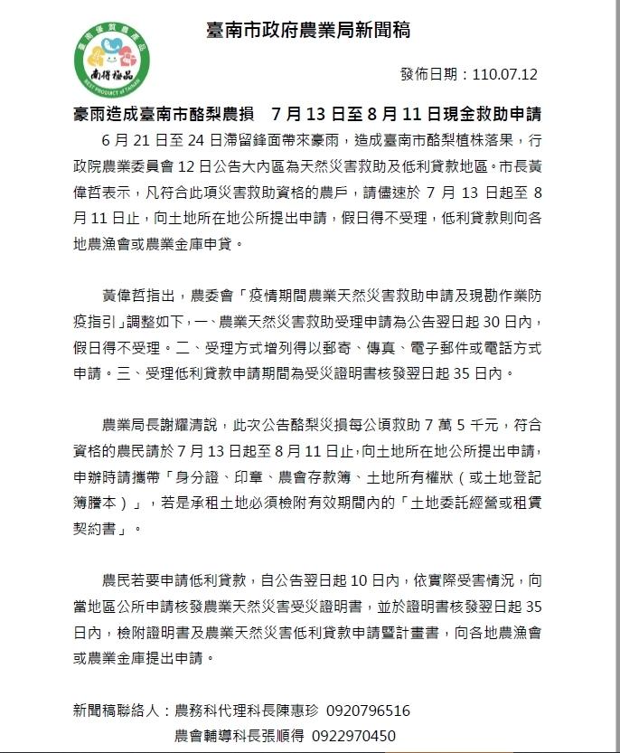 6月下旬豪雨造成臺南市酪梨農損,7月13日至8月11日現金救助申請,農民若需求可同時申請低利貸款呦!