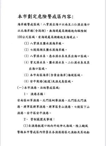 臺南市劃定危險警戒區內容