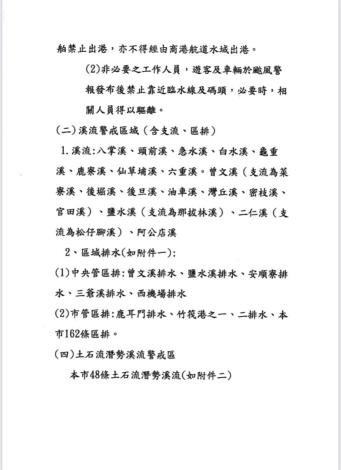 臺南市劃定危險警戒區內容2