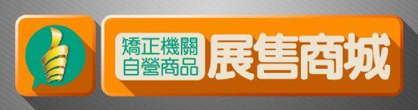 法務部矯正署「矯正機關自營商品展售商城」網站