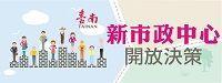 臺南市新市政中心開放決策