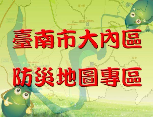 大內區防災地圖