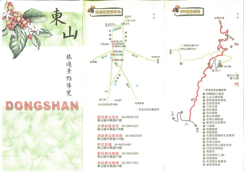 觀光景點地圖01