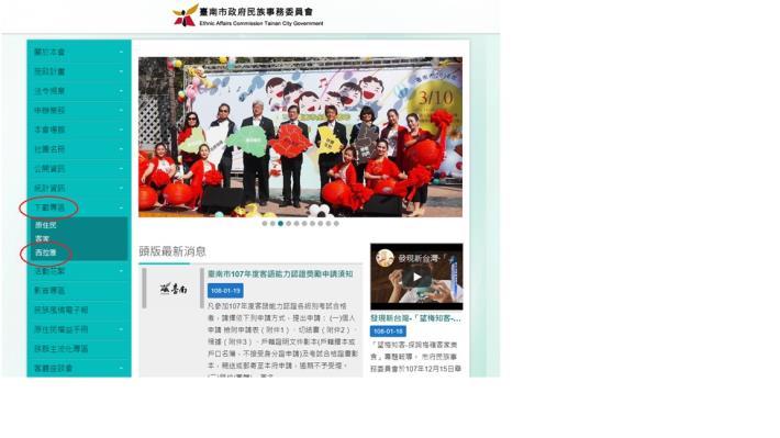 台南市政府民族事務委員會網站