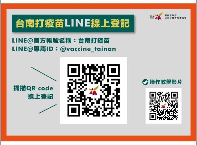台南打疫苗LINE線上登記