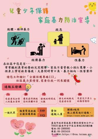 6---兒童少年保護家庭暴力防治宣導