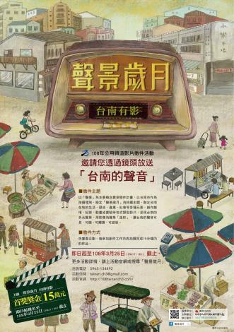 聲景歲月-台南有影活動