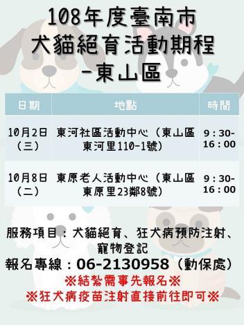 巧樺-108年免費結紮宣傳海報