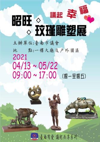 雕塑展時間