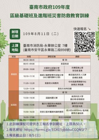 台南市災害防救教育訓練海報