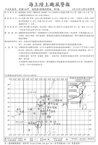 中央氣象局報單