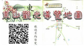 東山觀光導覽地圖
