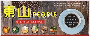 東山People雙月報第25期