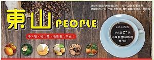 東山People雙月報第27期