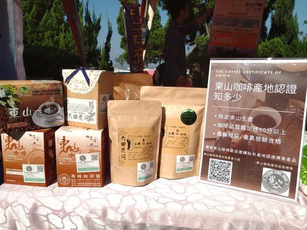 咖啡產地認證