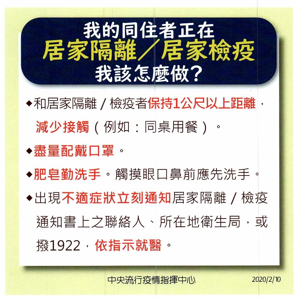 新冠狀病毒-居家檢疫隔離應注意事項