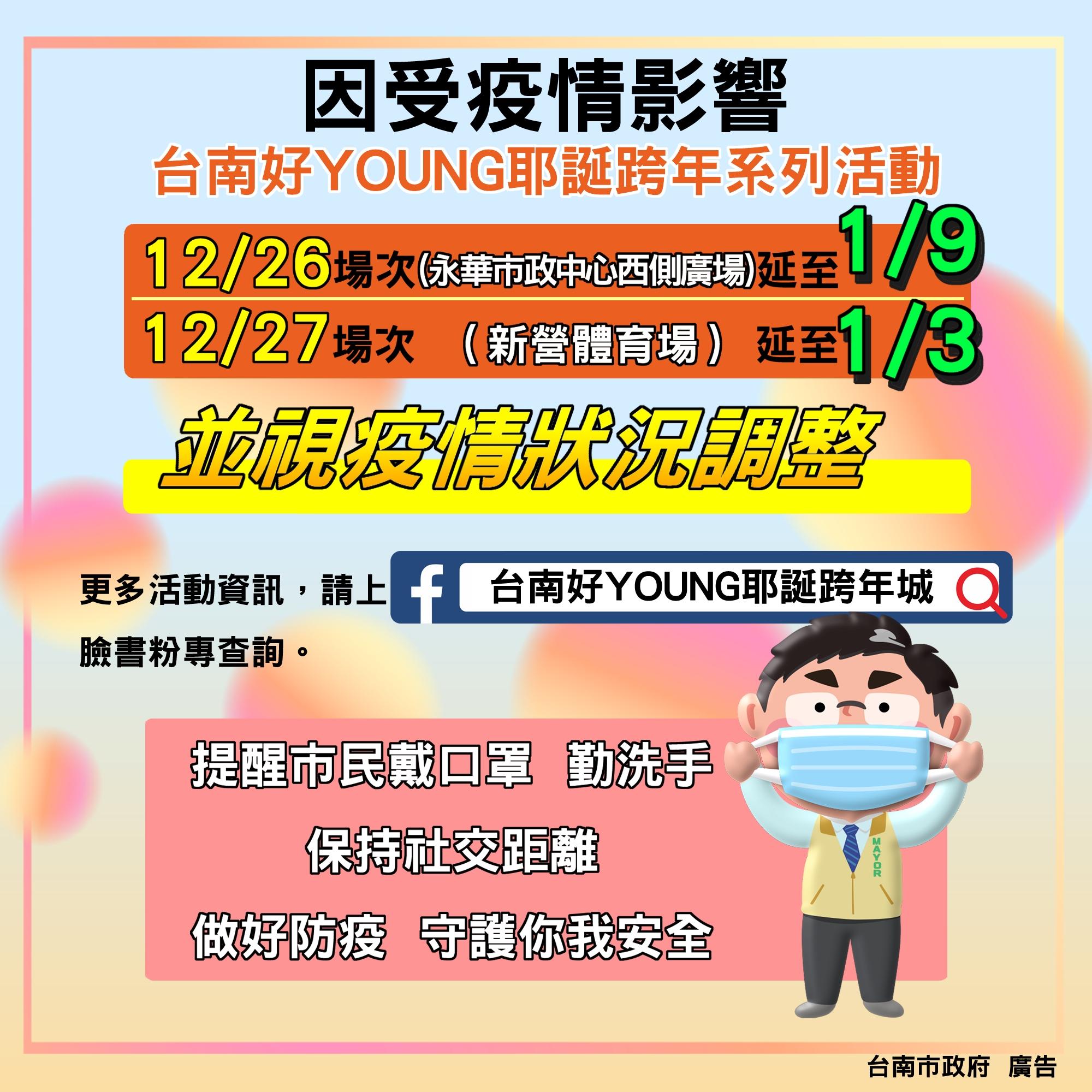 台南好YOUNG耶誕跨年活動延期公告