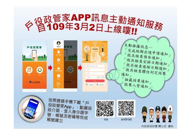 11戶役政管家 APP訊息主動通知服務北能宣導海報