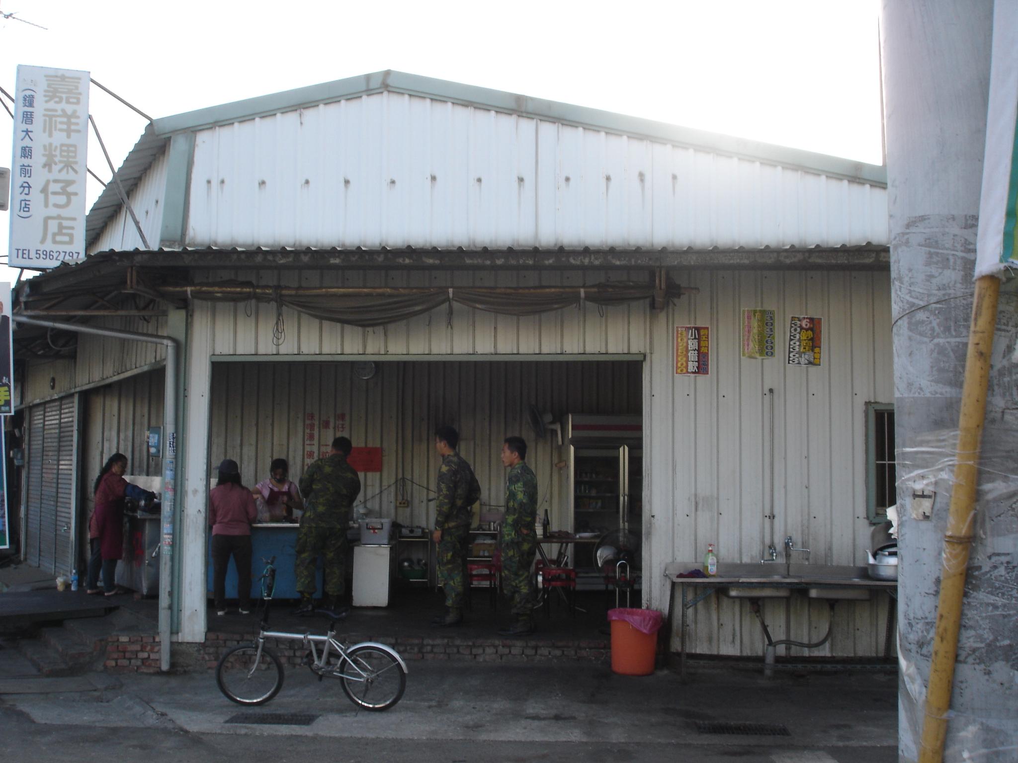 嘉祥粿仔店