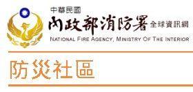 內政部消防署網站「防災社區 」