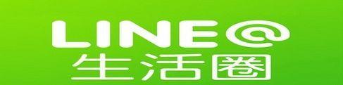 加入LINE@活動隨時有