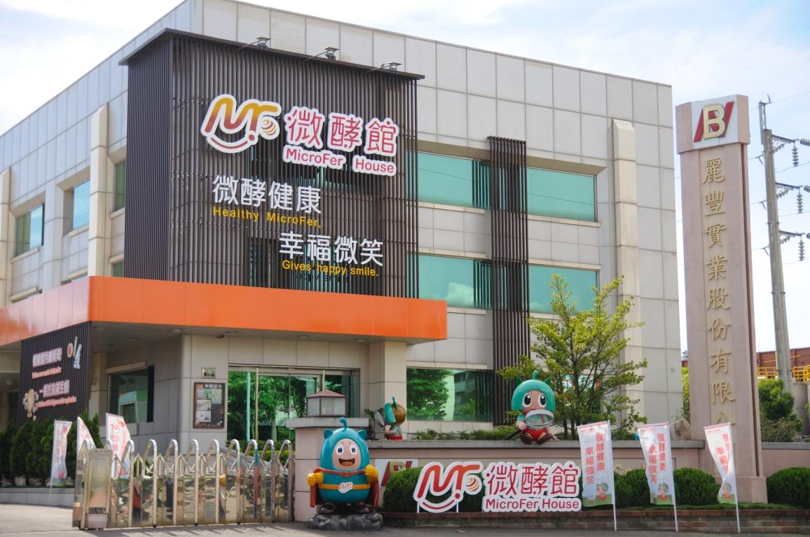 麗豐微酵館觀光工廠