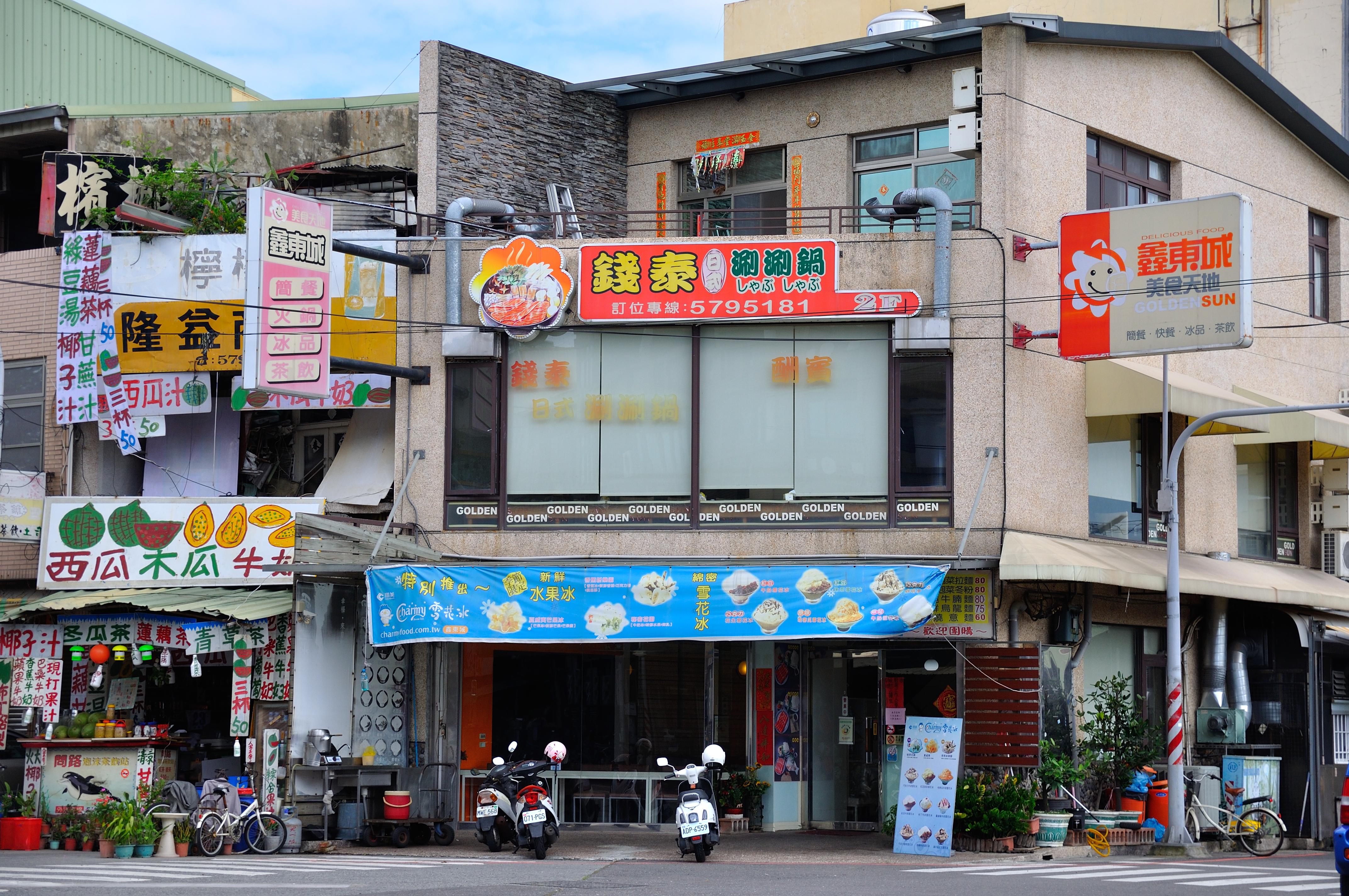 鑫東城複合式餐飲店