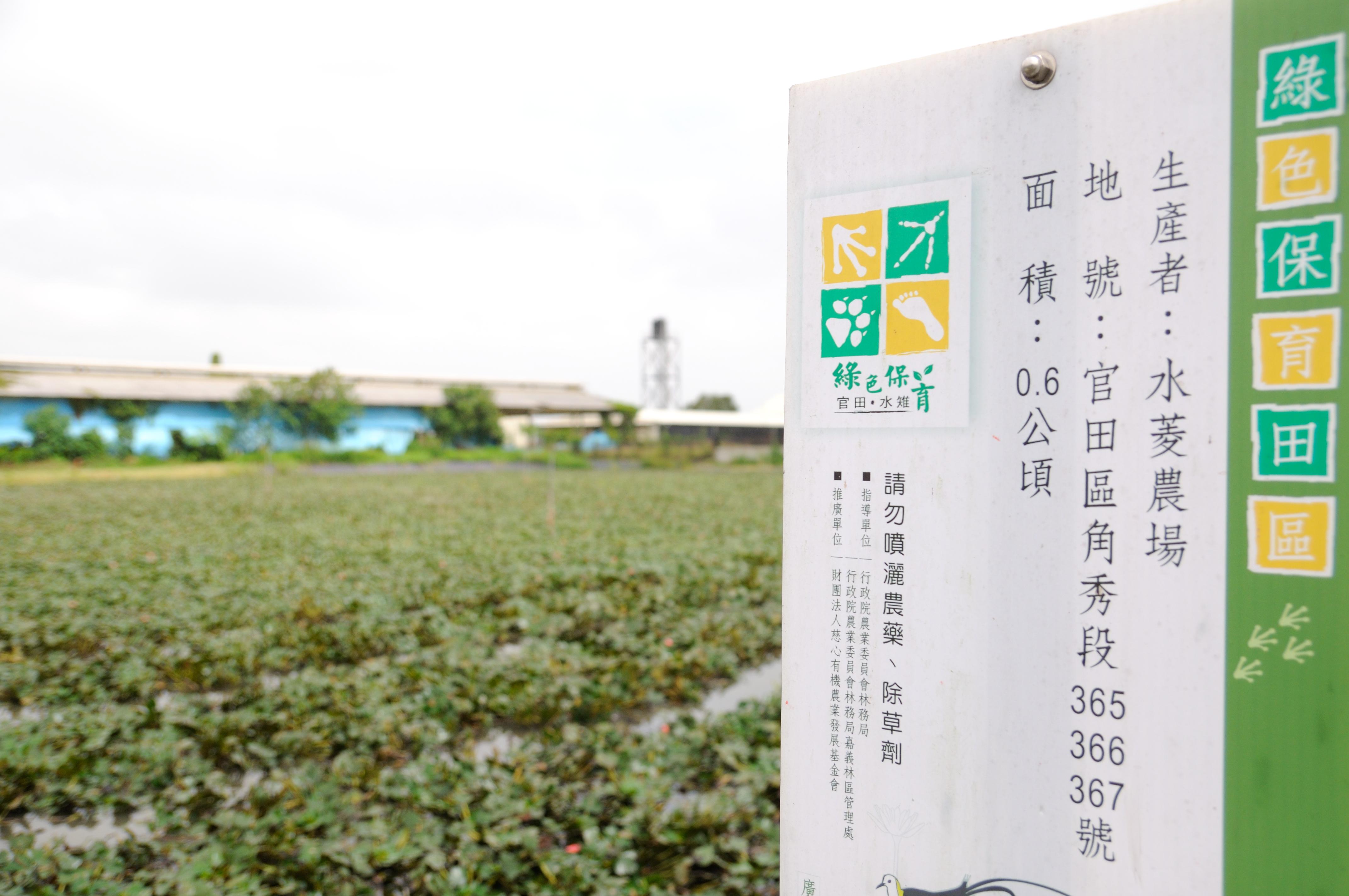 水菱有機農場