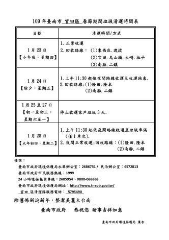 109年臺南市官田區春節期間垃圾清運時間表_page-0001